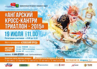 angarsk triathlon